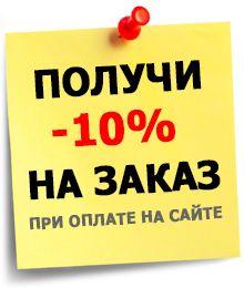 Дополнительная скидка 10% на заказ